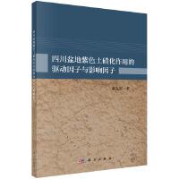 四川盆地紫色土硝化作用的驱动因子与影响因子