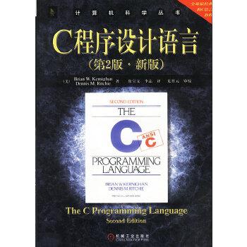 C程序设计语言 第2版·新版