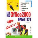 新编中文Office 2000入门教程