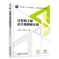计算机主板芯片级维修实训 莫受忠 9787111596677 机械工业出版社教材系列