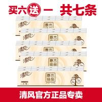 清风手帕纸原木纯品3层10张*7条餐巾纸面纸巾