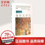 翻转式学习 中国人民大学出版社