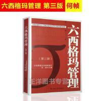 正版现货何帧六西格玛管理第三版第3版中国质量协会六西格玛