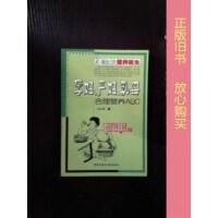 【旧书二手书85品】孕妇、产妇、乳母合理营养ABC /于康 科学技术文献出版社