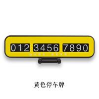 汽车挪车电话牌创意移车载临时停车卡通手机号码防晒可爱个性SN9284