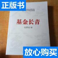 [二手旧书9成新]基金长青 范勇宏 9787508638690( 正版现货) /
