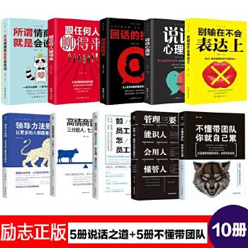 10本识人用人管人和人际交往提高情商企业销售阿尔泰成功管理学类方面的书籍可复制的领导力不懂带团队你就自己累管理三要汉客图书