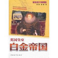 白金帝国:英国皇室韩炯 姜静中国青年出版社9787515304724