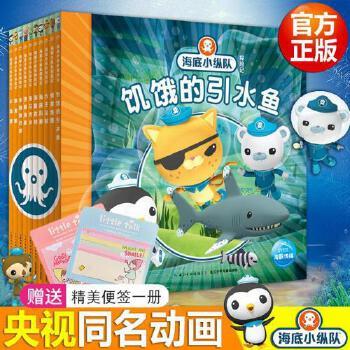 【现货包邮】海底小纵队书10册 探险记套装饥饿的引水鱼儿童绘本宝宝