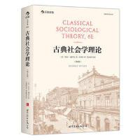 正版古典社会学理论(第6版):畅销不衰的社会学理论经典教材后浪出版公司