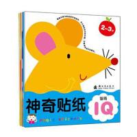 小红花 神奇贴纸套装 IQ.EQ.CQ 2-3岁共3册 幼儿宝宝贴纸吧 儿童书籍 神奇贴纸IQ2~3岁