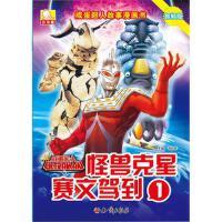 咸蛋超人故事漫画书 怪兽克星赛文驾到1 谭树辉 9787501586196
