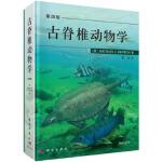 古脊椎动物学(第四版) (英)M.J.本顿著,董为译 科学出版社 9787030524935