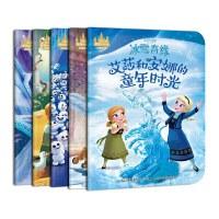迪士尼暖暖绘本屋 冰雪奇缘(5册)《艾莎和安娜的童年时光》《小小雪娃娃》《艾莎和安娜的新朋友》《雪宝的完美夏日》