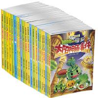 植物大战僵尸2・奇幻爆笑漫画系列(全21册)