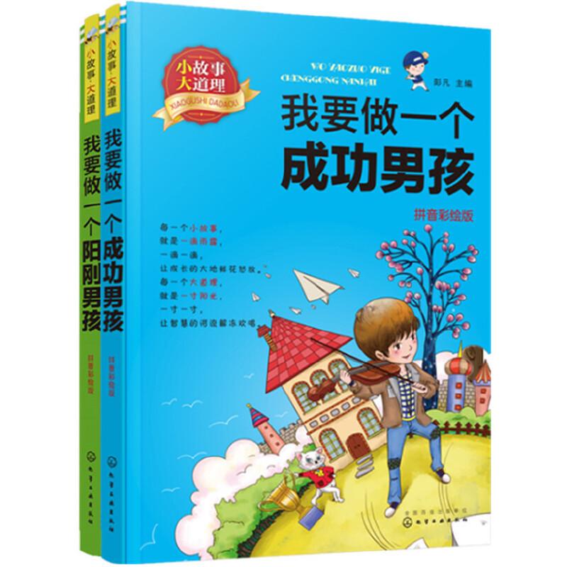 小故事大道理:我要做一个优秀男孩(套装共2册)[精选套装]小故事,阅读鲜活的作文素材,大道理,收获智慧的成长故事,让孩子遇见更好的自己,做优秀男孩!