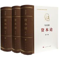 《资本论》纪念版(16开特精装三卷本)