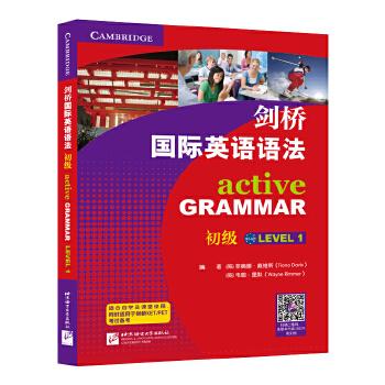 剑桥国际英语语法 初级 适合自学及课堂使用,同时适用于剑桥KET/PET考试备考