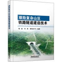 艰险复杂山区铁路隧道建造技术(精) 中国铁道出版社