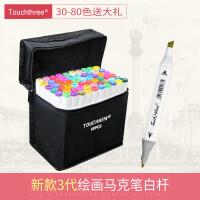 马克笔套装Touch three三代学生动漫手绘彩色笔绘画油性笔30 80色