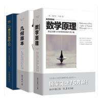 数学几何解析套装3册 数学原理几何原本通往天堂的入口 欧几里得几何原本牛顿数学原理生活美学数学哲学书籍逻辑宇宙始基体系教本