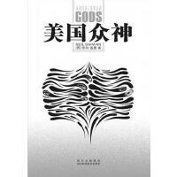 【旧书9成新】【正版现货】美国众神,尼尔・盖曼、戚林 著 四川科学技术出版社,9787536459502