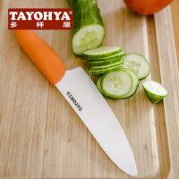 TAYOHYA多样屋 乐彩奈米陶瓷多用刀水果刀切菜刀