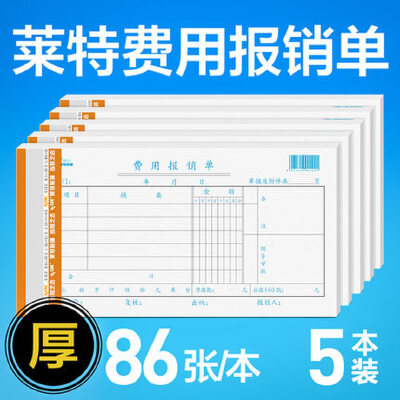 莱特单据通用费用报销费单凭证粘贴单凭单报账差旅办公财务用品 每本86页 莱特好品质