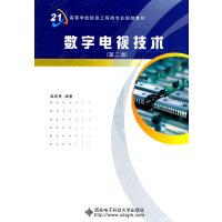 数字电视技术(第二版)