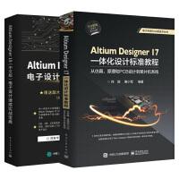 2册Altium Designer 19 中文版 电子设计速成实战宝典 Altium Designer 17一体化设计标