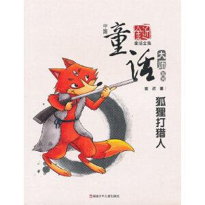 狐狸打猎人