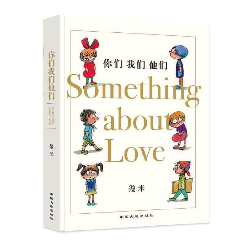 几米:你们 我们 他们(精装)幾米创作20周年珍藏版 风靡华人世界20年,开创成人绘本新形式的作家 ——幾米创作二十周年之际,献给读者的礼物 一个个爱情画面,一段段背后故事 对爱情有时也该反思和警惕