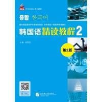 韩国语精读教程(第2版)2 | 新航标实用韩国语系列教材