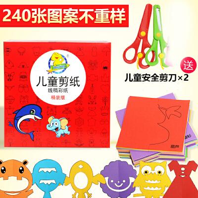 卓峰 儿童剪纸M-520204DIY制作立体折纸幼儿园手工制作材料3-6岁折纸益智玩具书彩纸线稿趣味剪纸书女孩男孩 当当自营