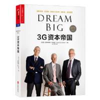 【新华集团自营】 3G资本帝国 北京联合出版有限公司