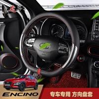 现代ENCINO方向盘把套改装 18款昂希诺encino专用四季滑碳纤皮保护套内饰汽车用品 现代ENCINO昂希诺专用