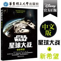 星球大战4:新希望官方简体中文版儿童课外读物少儿科幻读物小学生课外阅读迪士尼阅读