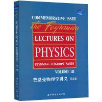 北京世图:费恩曼物理学讲义 第3卷