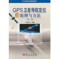 【二手书旧书8成新】GPS卫星导航定位原理与方法 (第二版)刘基余 9787030219954