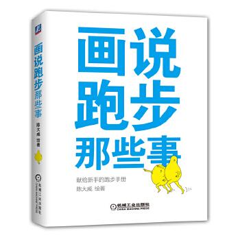画说跑步那些事 迈开双腿就能奔跑,但你对跑步 真正了解多少?众多跑界大咖联袂推荐,一本 专业、好玩、通俗易懂的跑步漫画书,从这本 书开始你的乐跑人生吧。