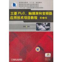 三菱PLC、触摸屏和变频器应用技术项目教程 第2版