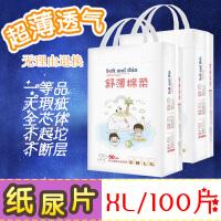 婴儿纸尿片XL码100片一等品经济装透气简装批发促销a202
