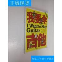 【旧书二手书】【正版现货】正版 我要学吉他(小学生版)(单书版)无盘 /刘传编 人民音乐出