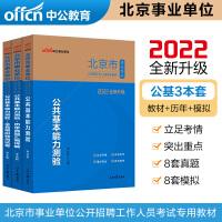 中公教育2021北京市事业单位考试:公共基本能力测验(教材+历年真题+全真模拟)3本套