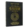 韦特塔罗牌 正版 送便携袋送书套装 命运塔罗占卜 星座占卜