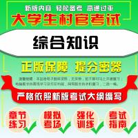 2020年重庆大学生村官考试(综合知识)题库软件历年真题章节练习模拟考前押题