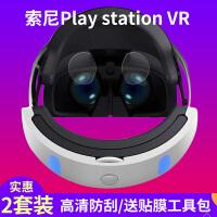 索尼play station VR头显3D眼镜保护贴膜 高清透明镜片防爆软膜 【高清2套装】Play station
