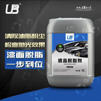优贝汽车漆面脱脂剂去油脂去污除蜡剂除油剂去油污镀晶前使用