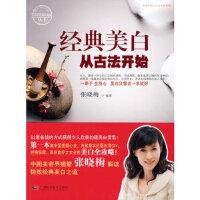经典美白从古法开始张晓梅9787807632801广西科学技术出版社