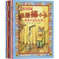 亚瑟棒小子系列图画书(10册) (美)马克・布朗(Marc Brown) 新疆青少年出版社9787556036257【